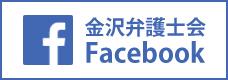 金沢弁護士会 Facebook