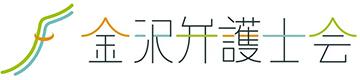 金沢弁護士会