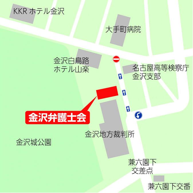 リンク|金沢弁護士会