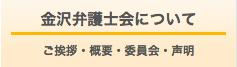 金沢弁護士会について