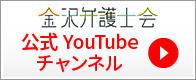金沢弁護士会 公式YouTubeチャンネル